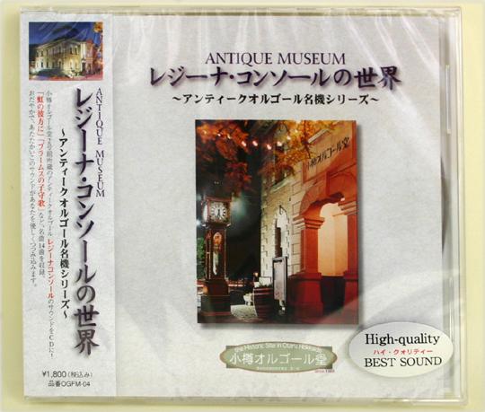 OGNY-4 オリジナルオルゴールCD レジーナ・コンソール