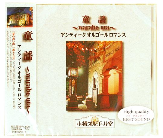 OGNY-6 オリジナルオルゴールCD 童謡