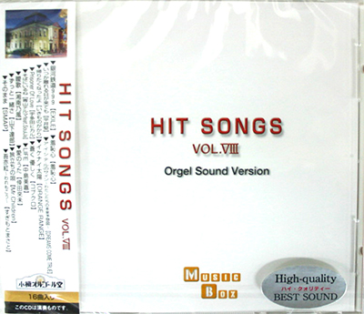 NY-81 オリジナルオルゴールCD HIT SONGS 8