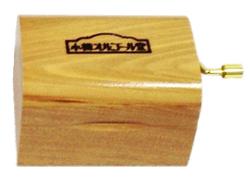 かまぼこ型 木製手廻しオルゴール【ブラウン】