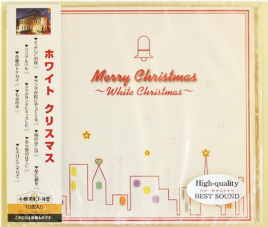 NYOT-1 オリジナルオルゴールCD ホワイトクリスマス【きよしこの夜】