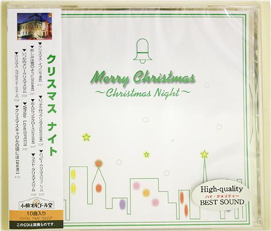 NYOT-2 オリジナルオルゴールCD クリスマスナイト【クリスマス・イブ】