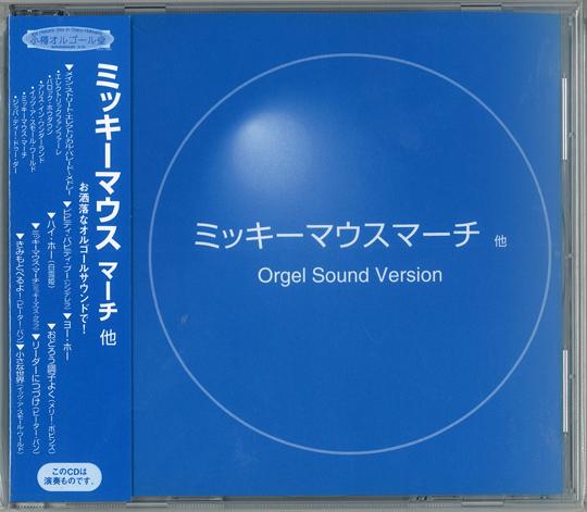 NYOT-3 オリジナルオルゴールCD ミッキーマウスマーチ