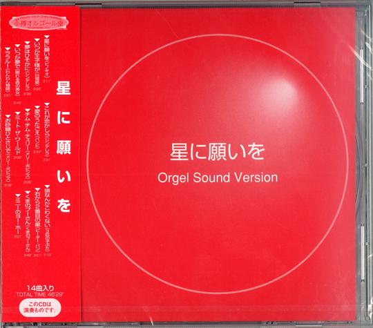 NYOT-4 オリジナルオルゴールCD 星に願いを