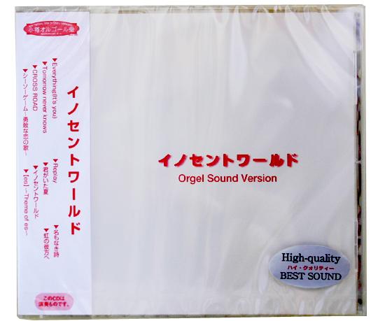 NY-4 オリジナルオルゴールCD  Mr.Children 1