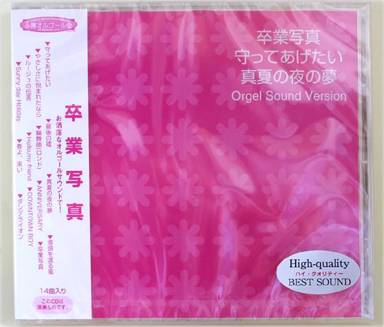NY-13 オリジナルオルゴールCD 松任谷由実