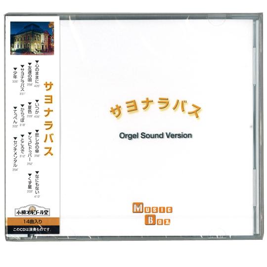 NY-23 オリジナルオルゴールCD ゆず 1
