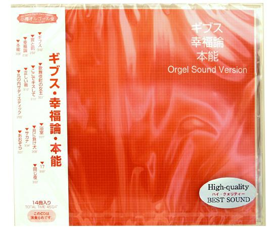 NY-28 オリジナルオルゴールCD 椎名林檎