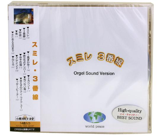 NY-58 オリジナルオルゴールCD ゆず 2