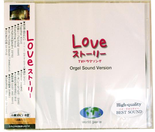 NY-60 オリジナルオルゴールCD LoveストーリーTVドラマソング