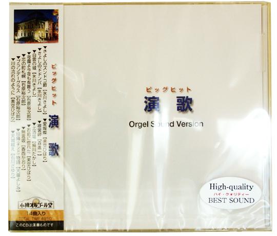 NY-64 オリジナルオルゴールCD ビッグ ヒット 演歌