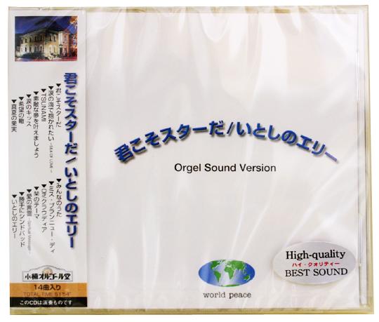 NY-66 オリジナルオルゴールCD サザンオールスターズ2
