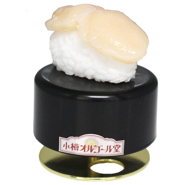 寿司オルゴール【ホタテ】