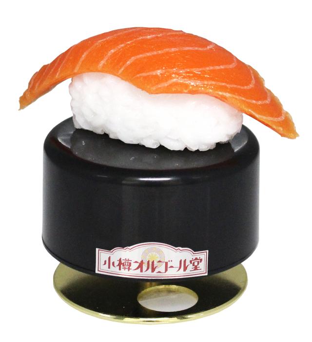 寿司オルゴール【サーモン】
