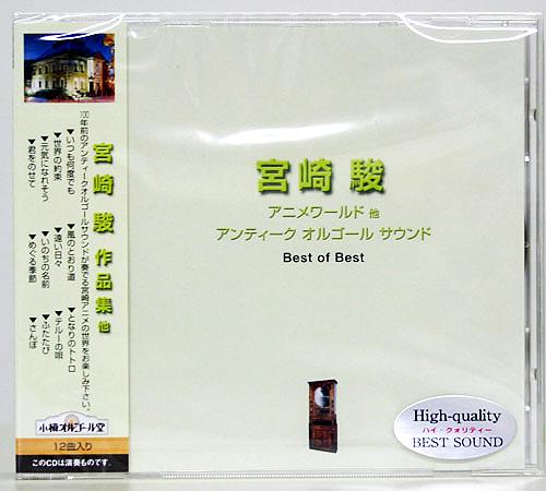 NY-77 オリジナルオルゴールCD 宮崎駿の世界 アンティークオルゴールBEST