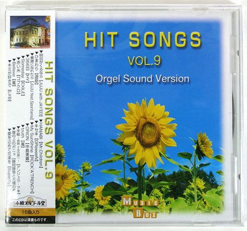 NY-82 オリジナルオルゴールCD HIT SONGS Vol.9