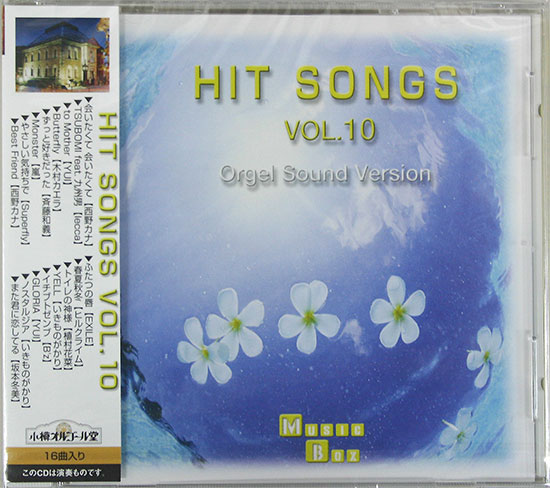 NY-85 オリジナルオルゴールCD HIT SONGS Vol.10