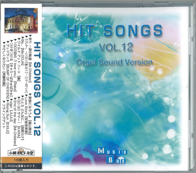 NY-89 オリジナルオルゴールCD HIT SONGS Vol.12