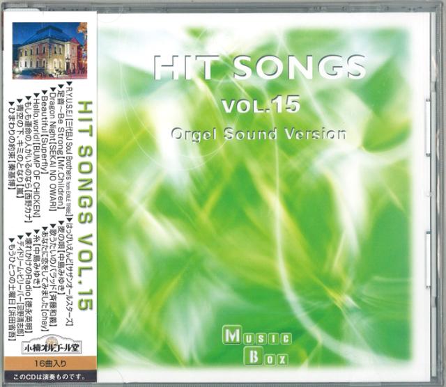 NY-94 オリジナルオルゴールCD HIT SONGS Vol.15