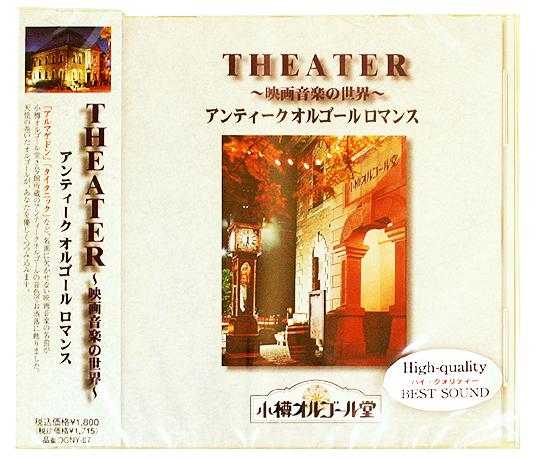 OGNY-7 オリジナルオルゴールCD 映画音楽