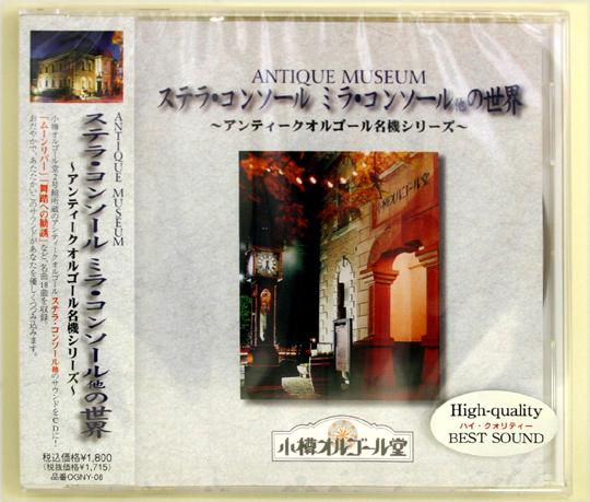 OGNY-8 オリジナルオルゴールCD ステラ・ミラ