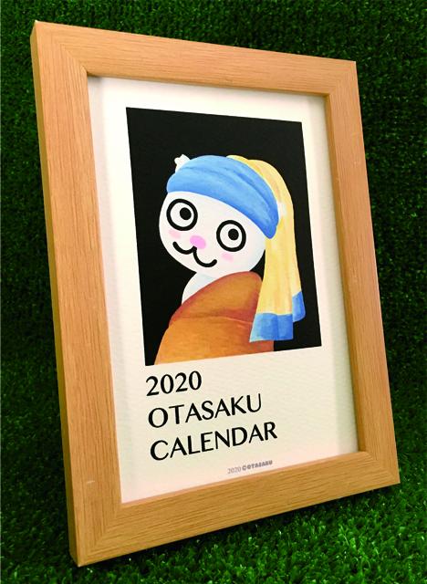2020年おたさくカレンダー