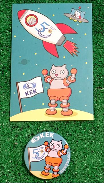 KEK50周年 ポストカード&缶バッジセット