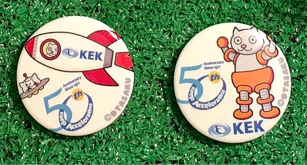 ぼんやり光る缶バッジ KEK50周年 2個セット