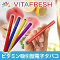 電子タバコ VITAFRESH 4種のフレーバーが選べます