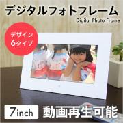 デジタルフォトフレーム 7インチ 動画再生対応