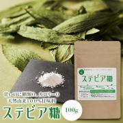 ステビア糖 100g 糖質オフ 糖類ゼロ カロリーゼロ 甘味料 調味料 天然由来100% 砂糖の代わりに