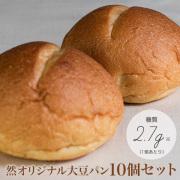 糖質制限 低糖質 冷凍パン 然オリジナル大豆パン 糖質1個あたり2.7g イーストフード 乳化剤不使用 ローカーボ 【10個セット】