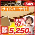 コルクマット 54枚セット(3畳分)ジョイントマット