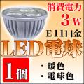 LED電球 口金E11 LEDスポットライト 3W 30W相当LED電球 電球色 暖色 ダウンライトにおすすめ