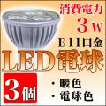 【お得な3個セット】LED電球 口金E11 LEDスポットライト 3W 30W相当LED電球 電球色 暖色 ダウンライトにおすすめ