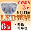 【お得な6個セット】LED電球 口金E11 LEDスポットライト 3W 30W相当LED電球 電球色 暖色 ダウンライトにおすすめ
