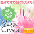 マジッククリスタル 10日で育つ不思議なクリスタル Magic Crystal