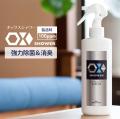 花粉対策 次亜塩素酸水 スプレー OXシャワー 300ml 100PPM 強力 消臭スプレー 除菌スプレー【2~3営業日で出荷予定(土日祝日除く)】