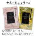 【千鳥の恵みシリーズ】 SAKURA BATH -サクラバス- &KUROMATSU BATH -クロマツバス- セット
