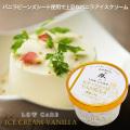 低糖質アイスクリーム バニラ 糖質3g 食物繊維たっぷり