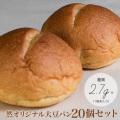 糖質制限 低糖質 冷凍パン 然オリジナル大豆パン 糖質1個あたり2.7g イーストフード 乳化剤不使用 ローカーボ 【20個セット】