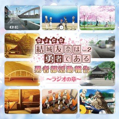 DJCD「結城友奈は勇者である 勇者部活動報告~ラジオの章~」 Vol.2