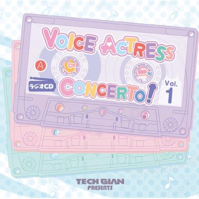 ラジオCD「VOICE ACTRESS CONCERTO!」 Vol.1