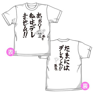 ほめT2(ほめてってー)