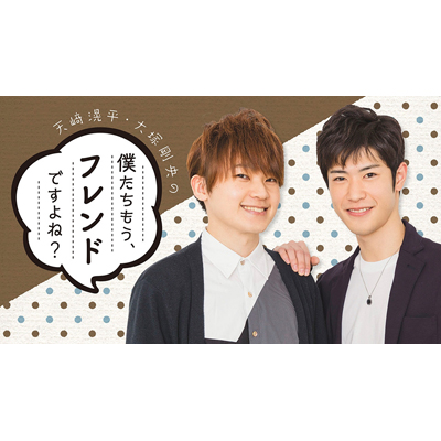 天�滉平・大塚剛央の「僕たちもう、フレンドですよね?」公開録音イベント