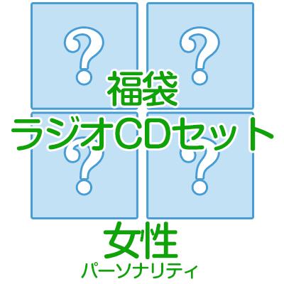 福袋 2017年 冬 〜ラジオCDセット〜
