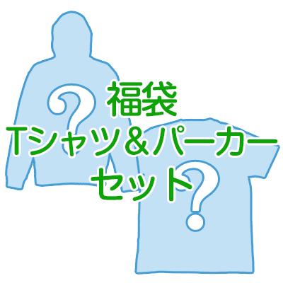 福袋 2017年 冬 〜音T&音Pセット〜