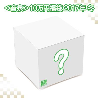 【限定5セット】<音泉>10万円福袋 2017年 冬(20万円相当)