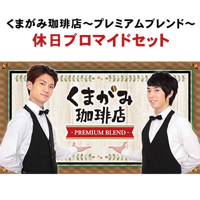 くまがみ珈琲店〜プレミアムブレンド〜 休日ブロマイドセット