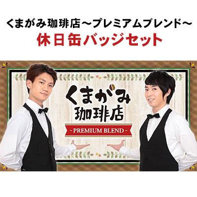 くまがみ珈琲店~プレミアムブレンド~ 休日缶バッジセット